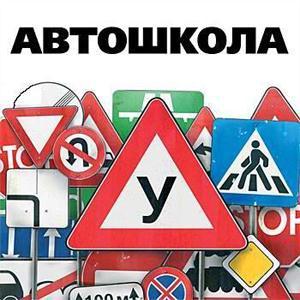 Автошколы Моршанска