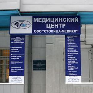 Медицинские центры Моршанска