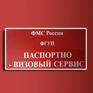 Паспортно-визовые службы Моршанска