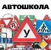 Автошколы в Моршанске