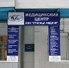 Медицинские центры в Моршанске
